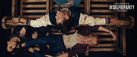 кадр №222696 из фильма #SELFIEPARTY