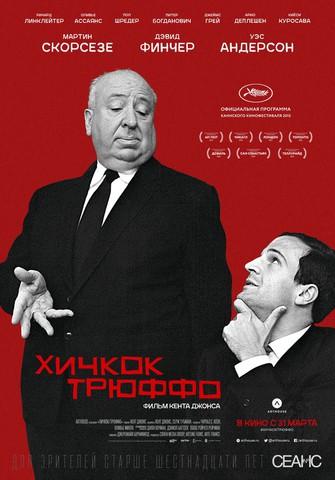 плакат фильма постер локализованные Хичкок/Трюффо