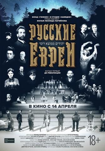 плакат фильма постер Русские евреи. Фильм первый. До революции