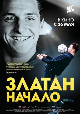 плакат фильма постер локализованные Златан. Начало