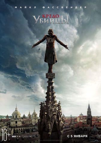 плакат фильма постер локализованные Кредо убийцы