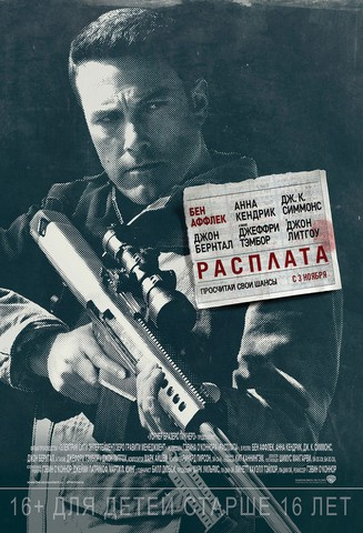 плакат фильма постер локализованные Расплата