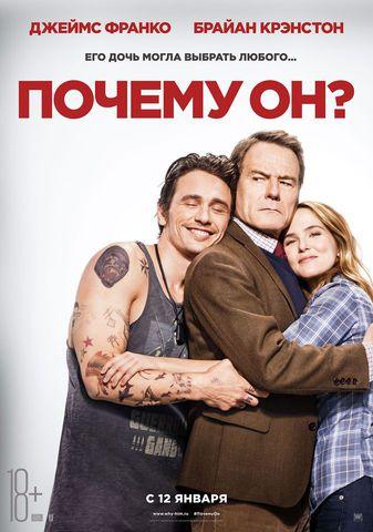 плакат фильма постер локализованные Почему он?