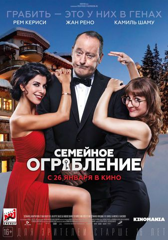 плакат фильма постер локализованные Семейное ограбление