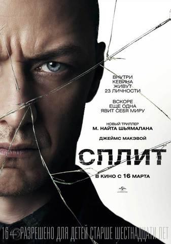 плакат фильма постер локализованные Сплит