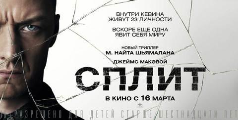 плакат фильма баннер локализованные Сплит