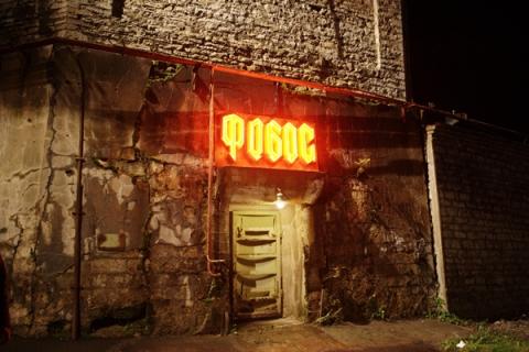 кадр №23733 из фильма Фобос: Клуб страха