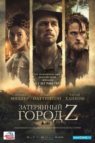 плакат фильма постер локализованные Затерянный город Z