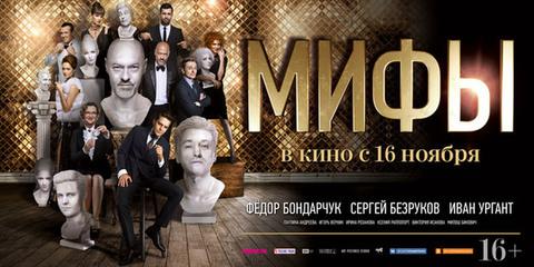 плакат фильма постер Мифы