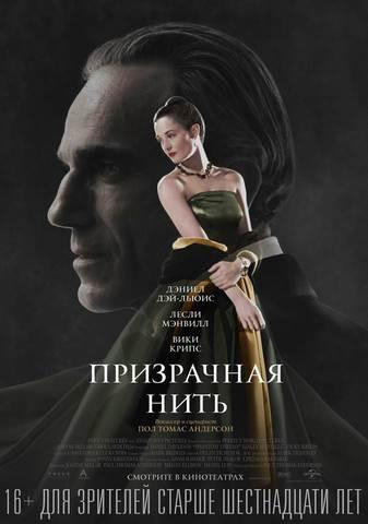 плакат фильма постер Призрачная нить