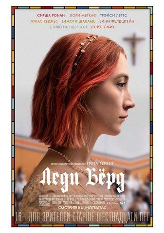плакат фильма постер Леди Бёрд