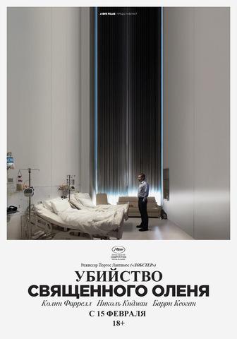 плакат фильма постер Убийство священного оленя