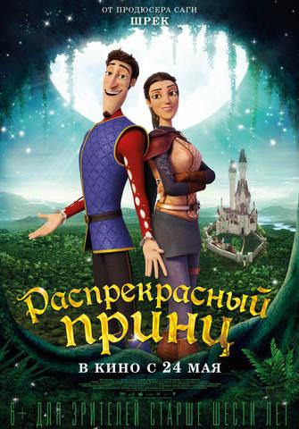 плакат фильма постер локализованные Распрекрасный принц