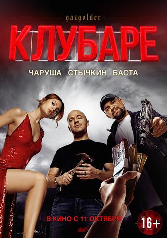 плакат фильма постер Клубаре