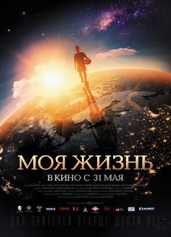 плакат фильма постер Моя жизнь