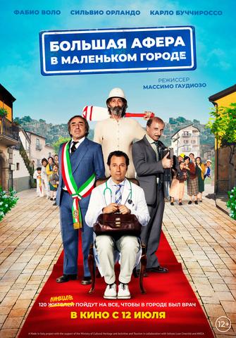 плакат фильма постер локализованные Большая афера в маленьком городе