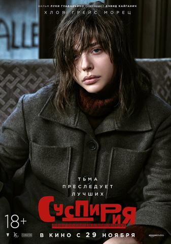 плакат фильма постер Суспирия