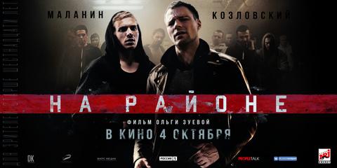 плакат фильма постер На районе