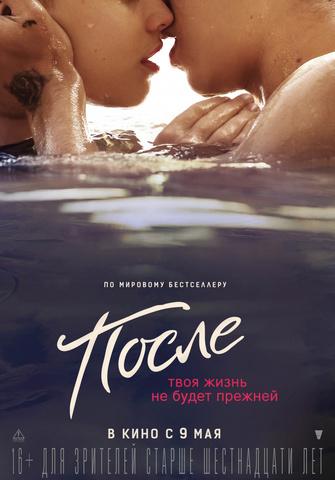 плакат фильма постер После