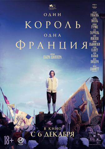 плакат фильма постер Один король — одна Франция
