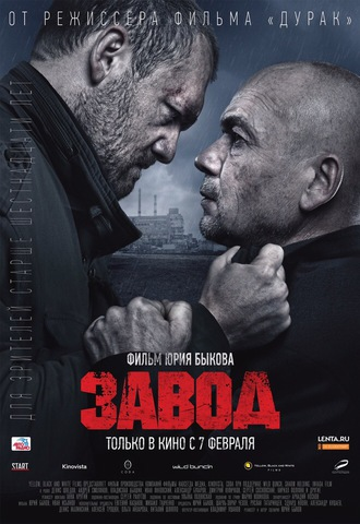 плакат фильма постер Завод