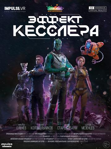 плакат фильма постер Эффект Кесслера