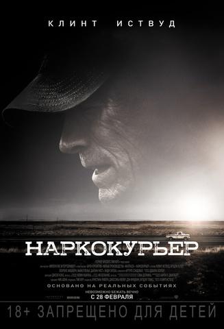 плакат фильма постер Наркокурьер