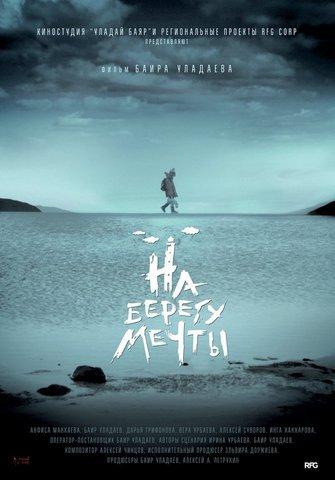 плакат фильма постер На берегу мечты