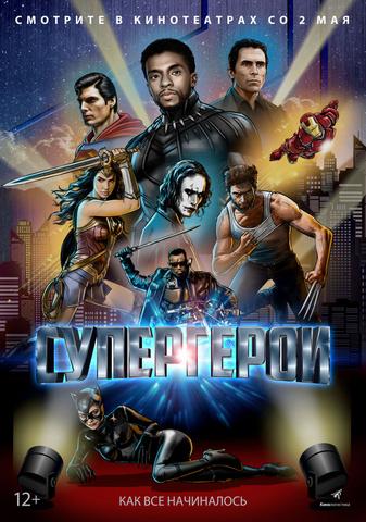 плакат фильма постер Супергерои. Как всё начиналось