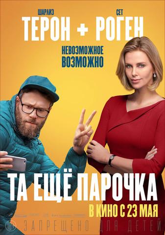 плакат фильма постер Та еще парочка