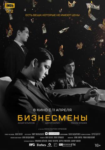 плакат фильма постер Бизнесмены