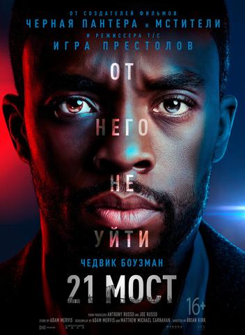 плакат фильма постер 21 мост