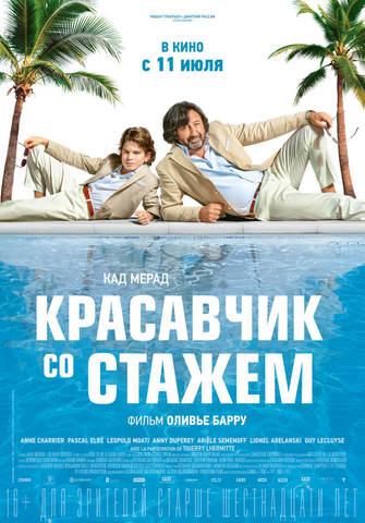 плакат фильма постер Красавчик со стажем