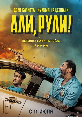 плакат фильма постер Али, рули!