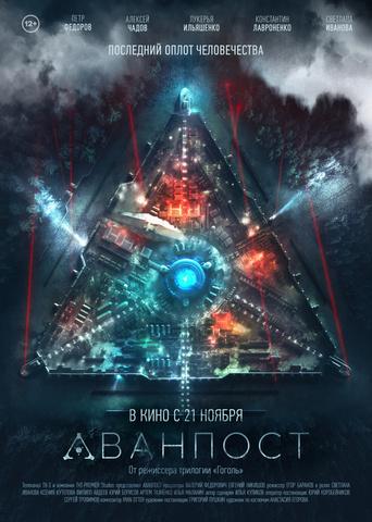 плакат фильма постер Аванпост
