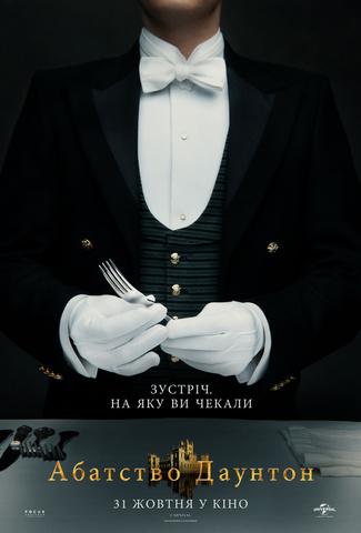 плакат фильма постер Аббатство Даунтон
