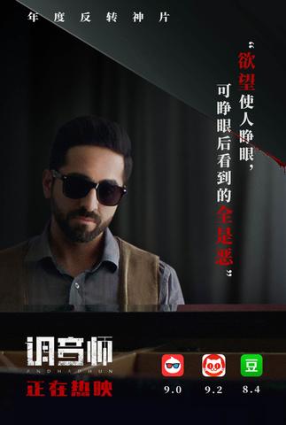 плакат фильма постер Стреляйте в пианиста