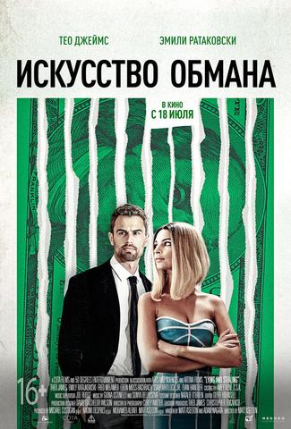 плакат фильма постер Искусство обмана