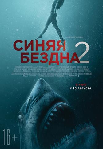 плакат фильма постер Синяя бездна 2
