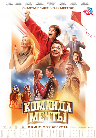 плакат фильма постер Команда мечты