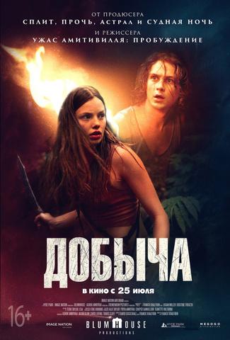 плакат фильма постер Добыча