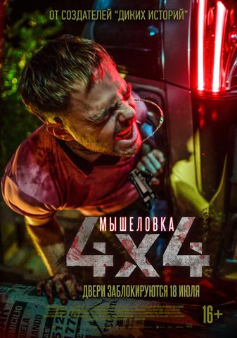 плакат фильма постер Мышеловка