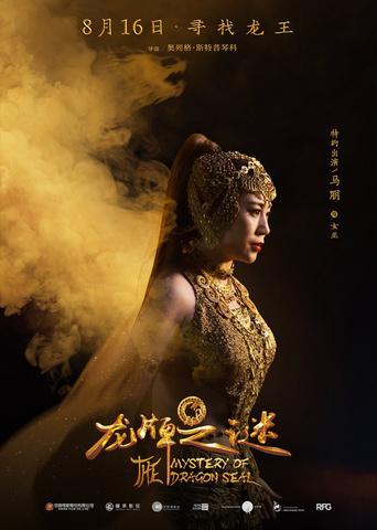 плакат фильма постер Тайна печати дракона