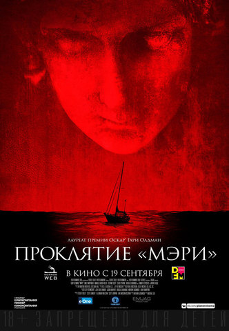 плакат фильма постер Проклятие «Мэри»