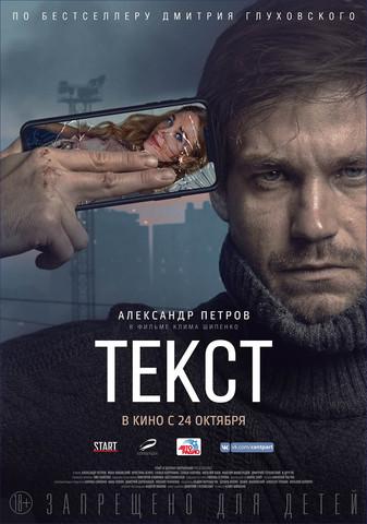 плакат фильма постер Текст