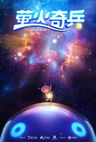 плакат фильма постер Улетные букашки