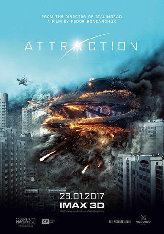 плакат фильма постер Притяжение
