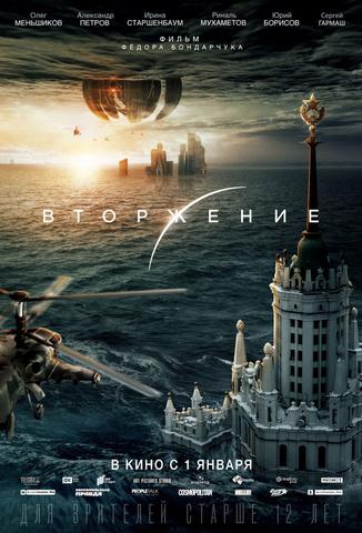плакат фильма постер Вторжение