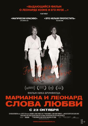 плакат фильма постер Марианна и Леонард: Слова любви