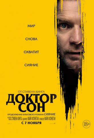 плакат фильма постер Доктор Сон